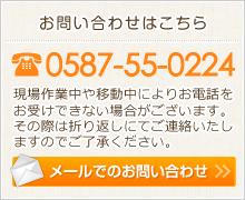 お問い合わせはこちら 電話番号:0587-55-0224 メールでのお問い合わせはこちら