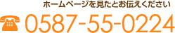 電話番号:0587-55-0224